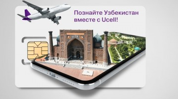 Тариф для туристов от UCELL