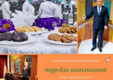 Ташкент для детей