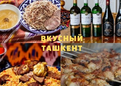 Delicious Tashkent
