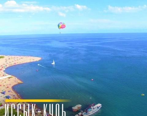 Иссык-Куль: Доступный отдых для всех.