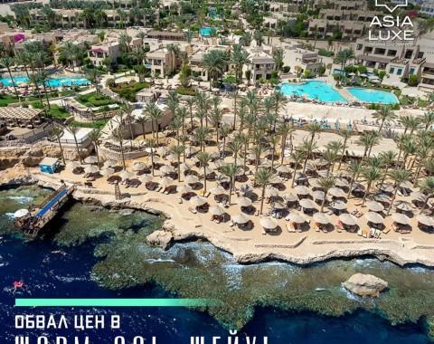 Шарм-эль-Шейх курорт морских красот.